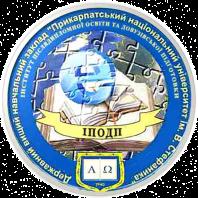Інститут післядипломної освіти та довузівської підготовки